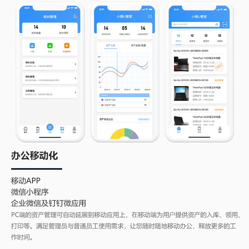 小熊U租 小熊U管家 固定资产管理系统(企业版 4999元/年)