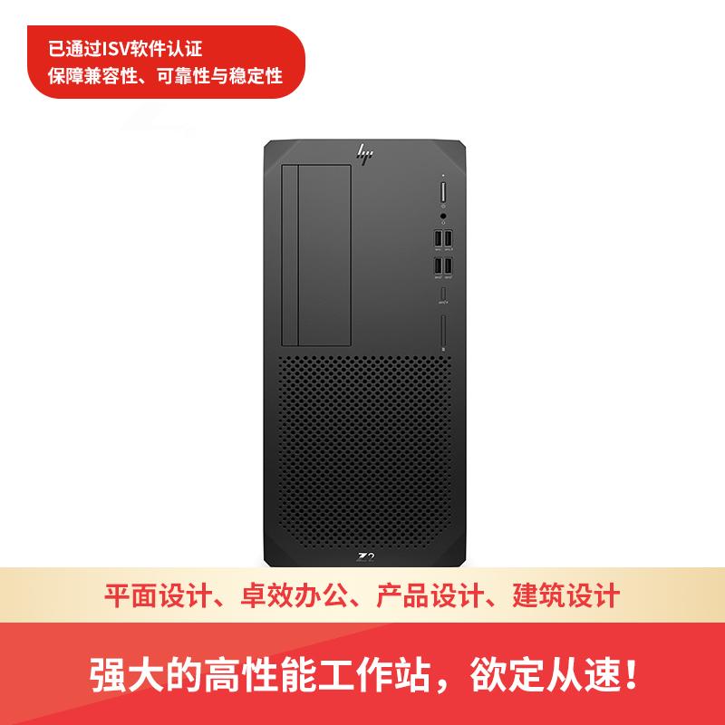 惠普HP Z2 G5 三维图形工作站租赁 GIS地理信息处理(I9-10900K/16G/512G SSD/RTX3060 12G独显/Linux/700W)