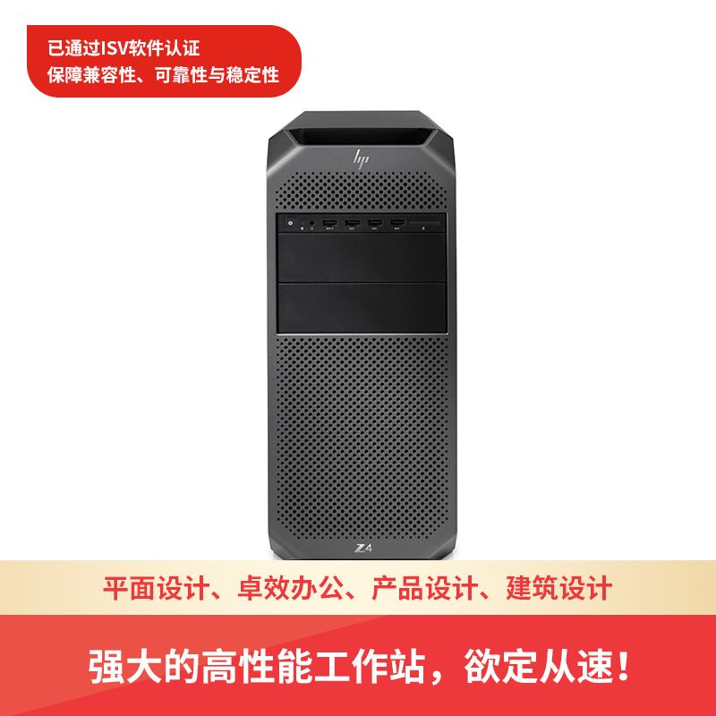 惠普HP Z4 G4 三维图形工作站租赁 机械设计(至强W-2223/16G/512G SSD/RTX4000 8G独显/Linux/1000W)