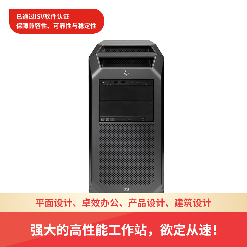 惠普HP Z8 G4 AI工作站租赁 深度机器学习(至强银牌xeon 4210R*2/64G/512G SSD/RTX3060 12G独显/Linux/1450W)
